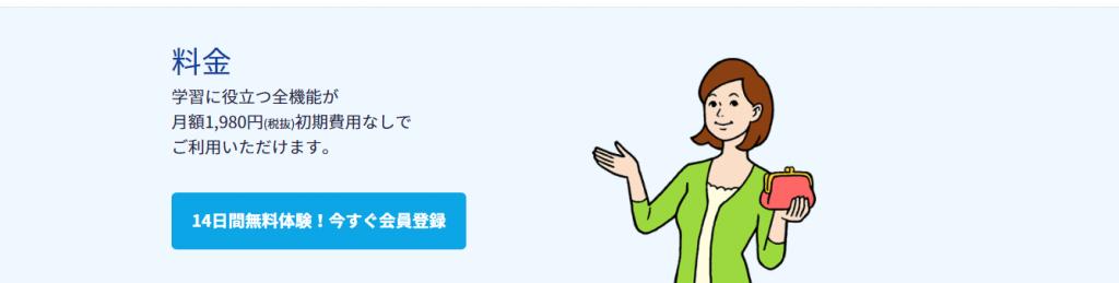 値上げ スタディ サプリ