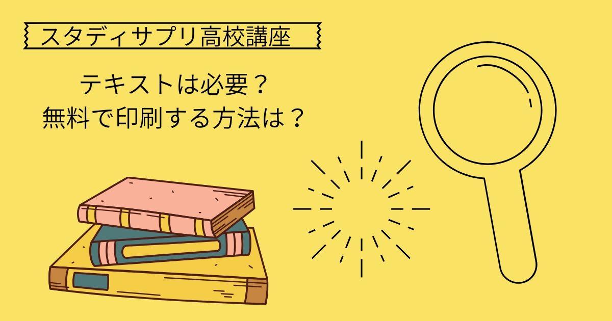 スタディサプリ 高校講座 テキスト