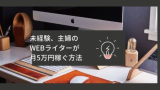 【月5万円稼ぐ私が解説】WEBライターは未経験、主婦でもなれる?